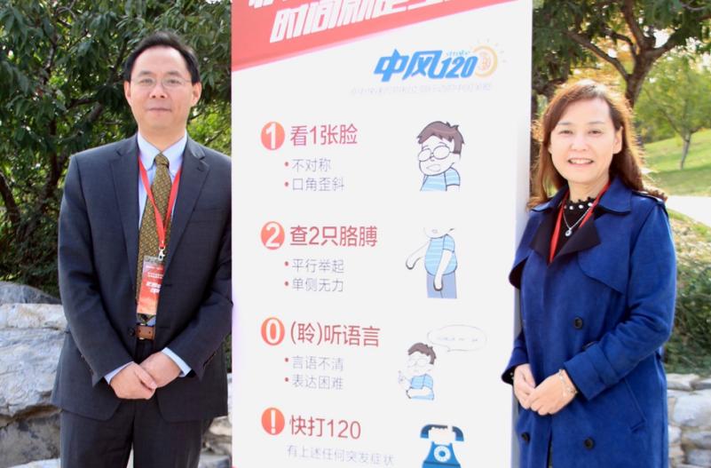 CREF Principal Investigator Renyu Liu (left) with his Stroke 1-2-0 publicity banner